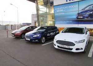 Снизились цены на некоторые модели Ford